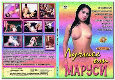 porno-film-luchshee-ot-marusi